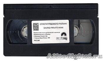 VHS cassete