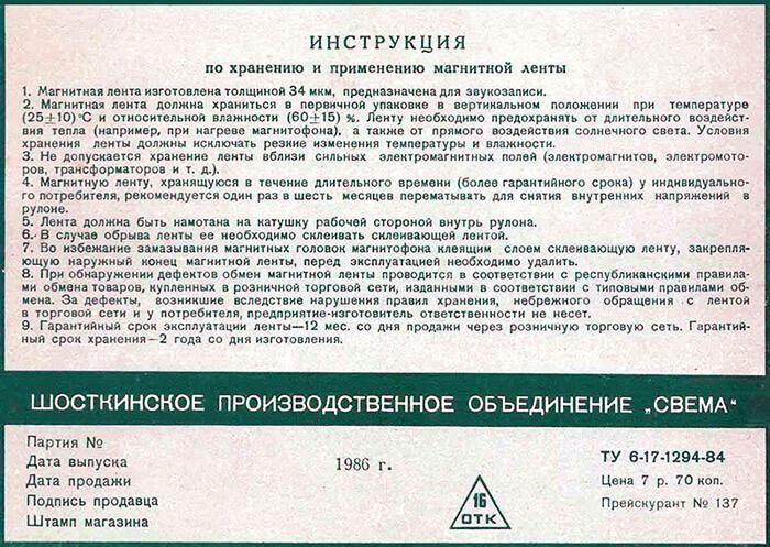 Инструкция по эксплуатации и хранению магнитной ленты