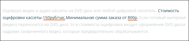 Оцифровка видеокассет в Новосибирске