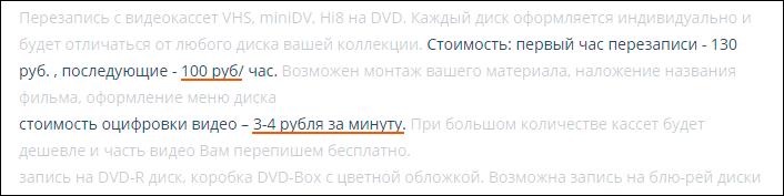 Оцифровка в Новосибирске