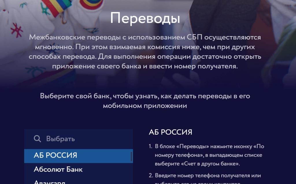 Система быстрых платежей Банка России